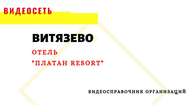 Отель Платан Resort Витязево пер Спартанский 8 Тел 89189976666