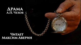 МАКСИМ АВЕРИН - Читает А.П. Чехова // Драма