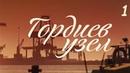 ГОРДИЕВ УЗЕЛ 1 серия фильм о жизни у моря русские мелодрамы фильмы новинки в 4К