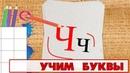 Учим буквы Буква Ч Видео для детей от 4х лет