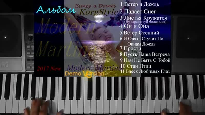 Modern Martina KorgStyle Korg Pa 900 Треки Вошедшие в Альбом mp4