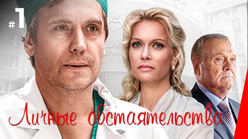 Личные обстоятельства 1 серия 2012 сериал