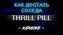 THRILL PILL - Как Достать Соседа (Караоке)