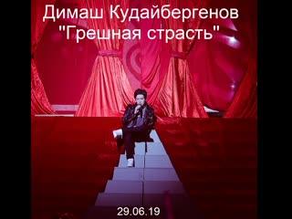 Димаш Кудайбергенов ''Грешная страсть'' Live (Арнау атты шоу концерті, Жанды дауыс, )