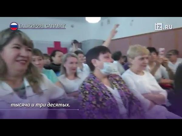 Сказочные зарплаты Врачей роддома в Башкирии насмешил отчет директора
