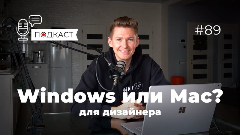 Windows или MacOs 🖥️ Ноутбук для дизайнера и разработчика