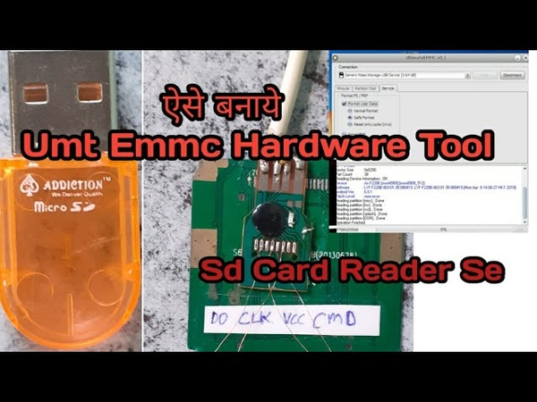 How To Make Umt Emmc Tool In Sd Card Reader Sd Card Reader To Connect Mobile Umt Emmc Tool Part 2