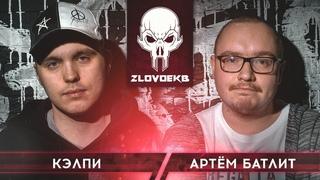 ZLOVO EKB: КЭЛПИ vs АРТЁМ БАТЛИТ   TOMBSTONE