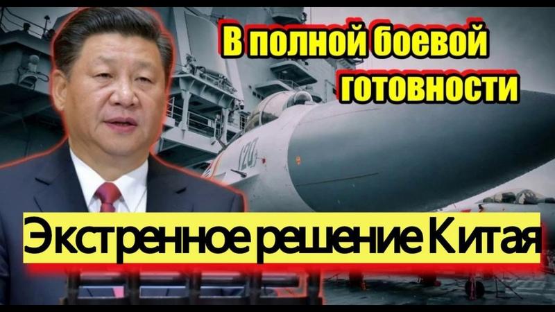 СРОЧНО Китай приступает к экстренным мерам Новости