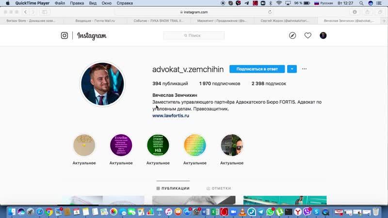 Адвокат Земчихин разбор профиля