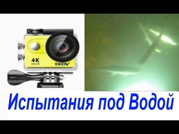 Испытания EKEN камеры под водой Будет ли протекать аквабокс