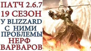 Diablo 3: Проблема с патчем  следовательно и с 19 сезоном