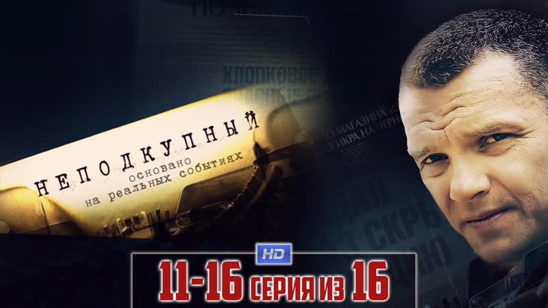 Heпoдкyпный / 2015 (криминал). 11-16 серия из 16 HD