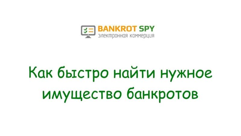 Как быстро находить имущество банкротов и конфискат на сайте Банкротный шпион