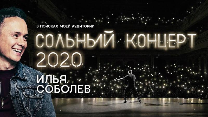 Соболев Илья Стендап концерт 2020 В поисках моей аудитории