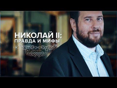 Николай Второй: правда и мифы №14. Ввязывался ли Император Николай II в Первую мировую войну
