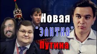 Новая «элитка» Путина #ВладиславЖуковский #Путин #Элита #Монархия