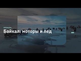На старт, внимание...| Байкал: моторы и лед | DCH