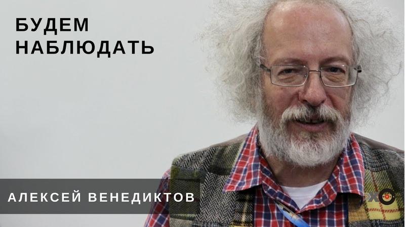 Будем наблюдать Алексей Венедиктов и Сергей Бунтман 27.06.20