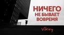 Стих Ничего не бывает вовремя Т Кузьмич читает В Корженевский 0