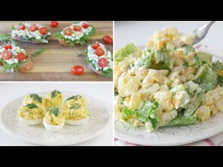 Три закуски на праздничный стол из яиц | больше рецептов в группе кулинарные рецепты