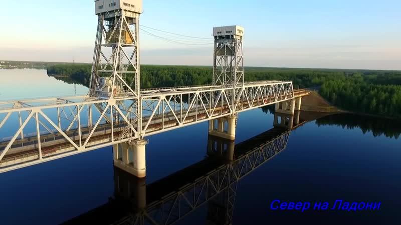 Лодейное Поле Лифтовый мост