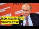 Путин грамотно ОТВЕТИЛ алкогольному лоббисту ОТКАЗАВШИСЬ считать водку гордостью России