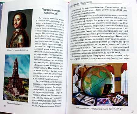 Книги к Дню науки, изображение №2