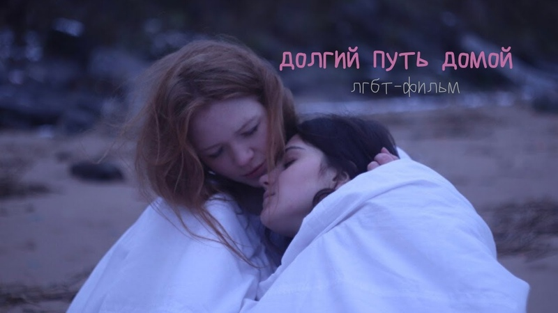 Короткометражный ЛГБТ фильм долгий путь домой LGBTQ Short Film смотреть онлайн без регистрации
