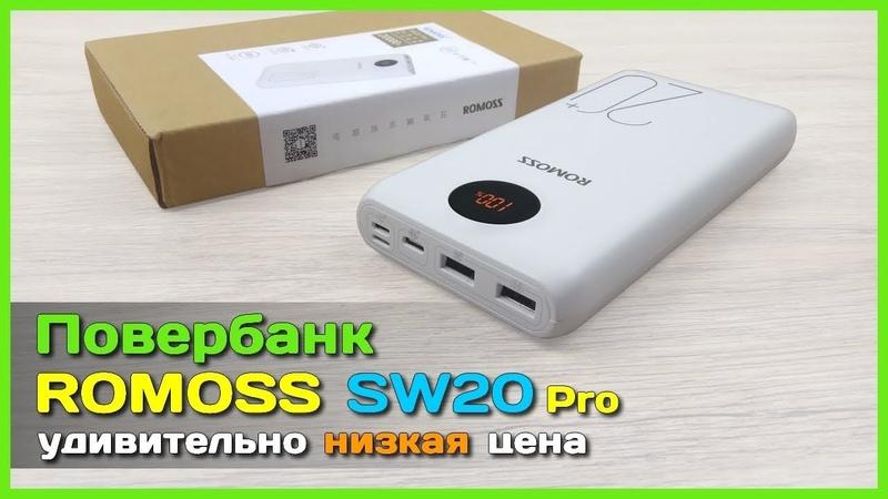 📦 Повербанк ROMOSS SW20 Pro Самый ДЕШЕВЫЙ повербанк на 20000mAh из Китая с Алиэкспресс