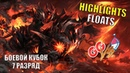 Dota 2   Highlights Final Fight   GG FOR EVERYONE -vs- Floats   Боевой Кубок 7 Разряд: Европа