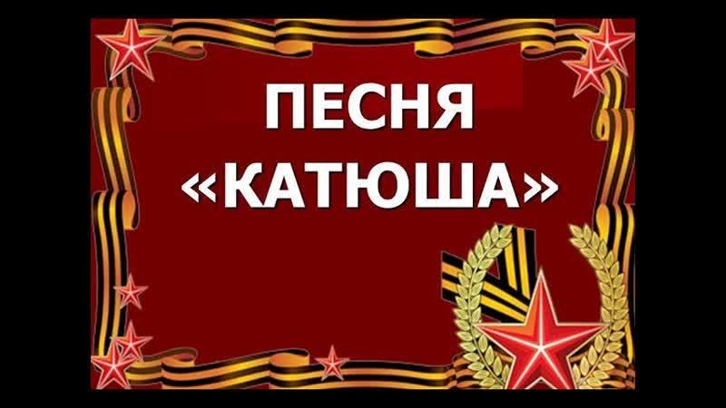 Катюша шагает по Югре Ветераны с п Алябьевский Видео Ю Пелевиной