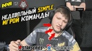 ЭЙС ОТ S1MPLE NAVI vs G2 StarSeries i-League CS:GO Season 8 LAN Final