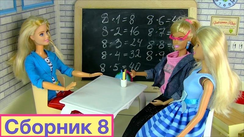 Сборник 8 Про школу Куклы Барби в Школе iKuklaTV