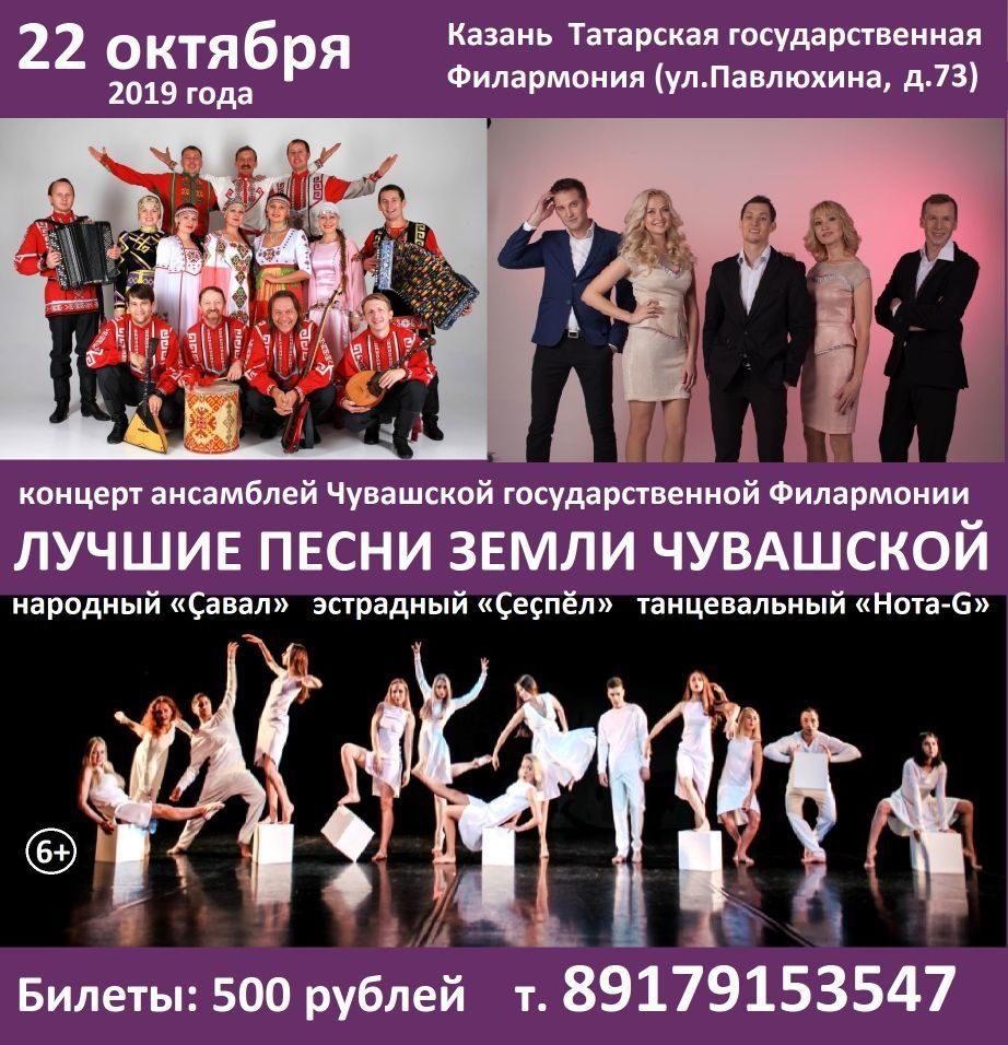 Афиша Казань Лучшие песни земли чувашской