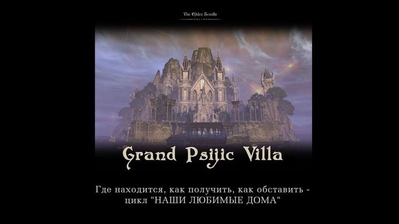 The Elder Scrolls Online Grand Psijik Villa decor Shivering Isles