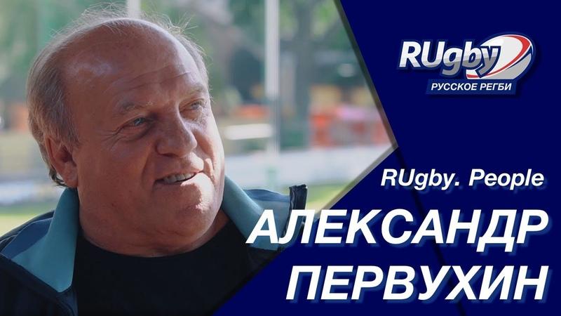 Александр Первухин Легенда российского регби RUgby Русское регби