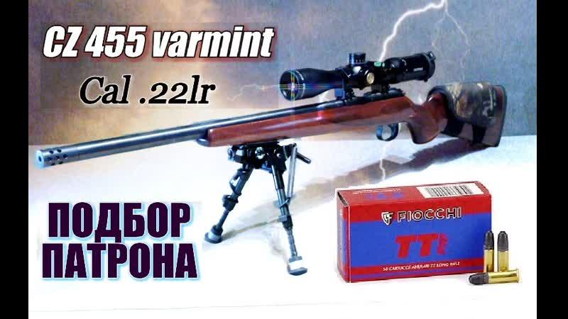 ПОДБОРОТСТРЕЛ патрона FIOCCHI cal.22LR для CZ 455 VARMINT