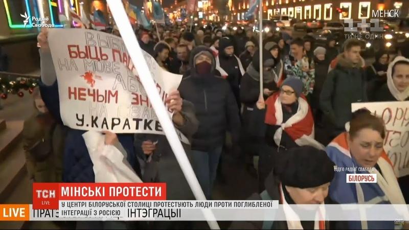 У Мінську на протести вийшли сотні противників поглибленої інтеграції з Росією