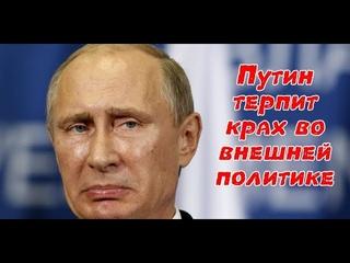 Путин терпит крах во внешней политике. Госдеп США раскрыл самый большой провал главы РФ