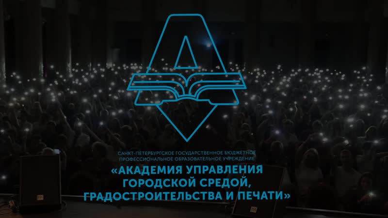 Торжественное собрание первокурсников 2 сентября 2019 год.