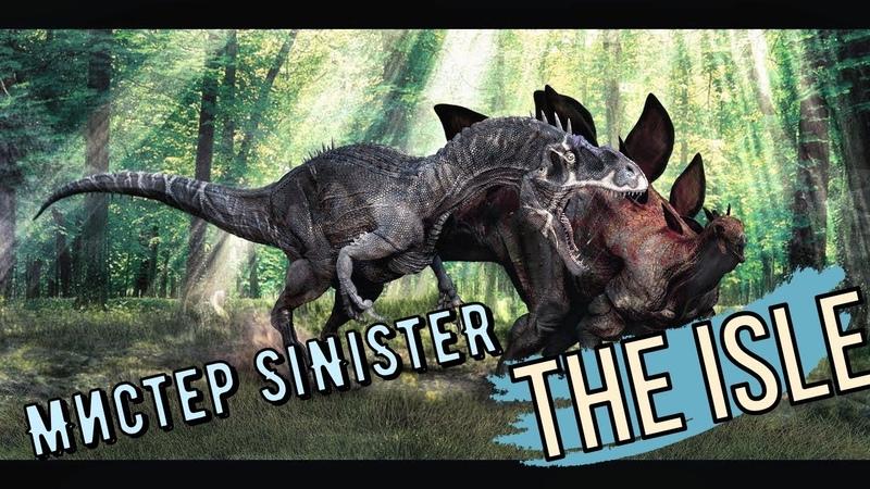 THE ISLE Аллозавры Часть 2
