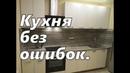 Заказываем кухню без ошибок Кухонный гарнитур