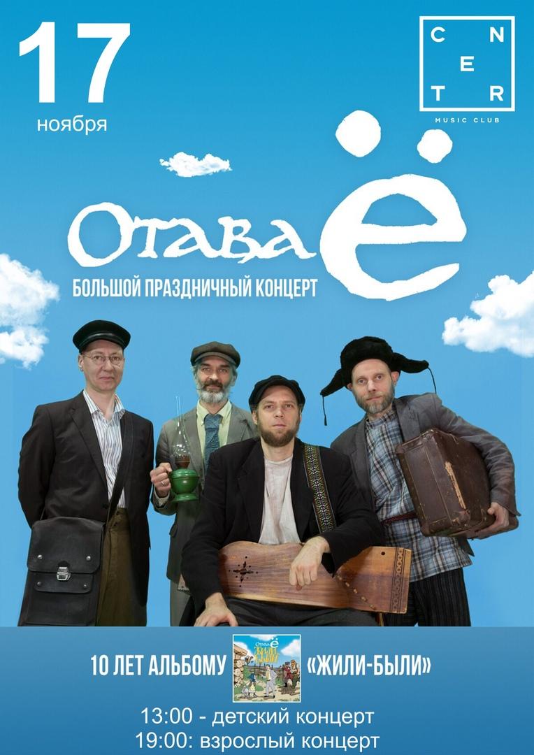 Афиша Екатеринбург Отава Ё - Екатеринбург, 17.11.19