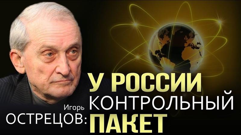 Игорь Острецов. Сценарий Сахарова и тайна АПЛ Подмосковье