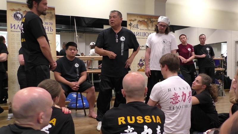 И Ли Цюань Грандмастер Чин Фансен Москва май 2019г семинар в бойцовском клубе SIBERIA