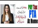 How To Pay Tax For PTA Mobile Registration For Imported/Blocked Devices latest 2019