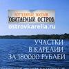 «Обитаемый Остров» - продажа участков в Карелии