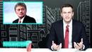 ША НАШЛИ ДЕНЬГИ ПУТИНА Активы Путина президента России Америка ищет деньги Навальный Лайв 2019