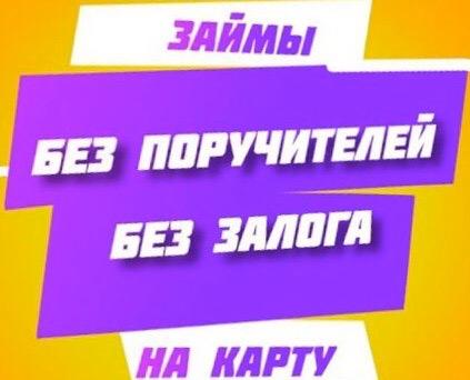 кредит на карту казахстан